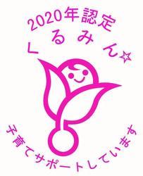 2020くるみん星1個-a.jpg