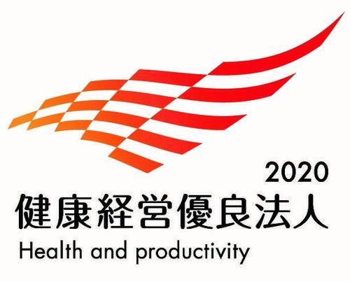 健康経営優良法人2020_大規模法人-a.jpg