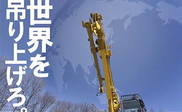 TV CM 「世界を吊り上げろ!」篇