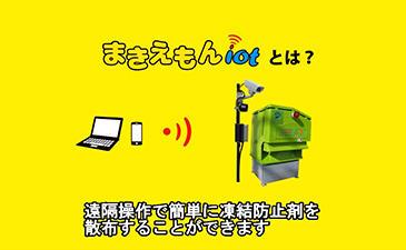 まきえもんIoT DSFi-2(オプション)