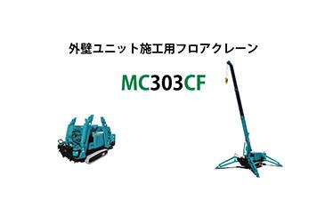フロアクレーン MC303CF